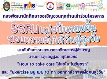 "Would like to invite students, staff and interested people to join the project ""SSRU Share smile Giving love to the elderly"