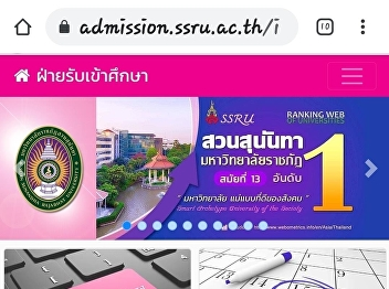 Suan Sunandha Rajabhat University Announcement of the results of the selection of persons to study Undergraduate Level, Round 1 Portfolio