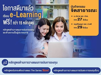 There is good news !! Come tell me to learn e-Learning, count the public mental activity of the National Education Commission up to 29 hours.