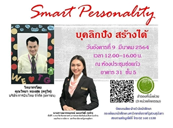 Invitation for student personality development training On Tuesday March 9, 2021