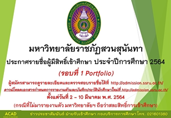 มหาวิทยาลัยราชภัฏสวนสุนันทา ประกาศรายชื่อผู้มีสิทธิ์เข้าศึกษาและกำหนดการรายงานตัวประจำปีการศึกษา 2564 (รอบที่ 1 Portfolio)