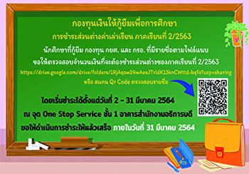 ข่าวประชาสัมพันธ์กองทุนเงินให้กู้ยืมเพื่อการศึกษา การชำระส่วนต่างค่าเล่าเรียน ภาคเรียนที่ 2/2563