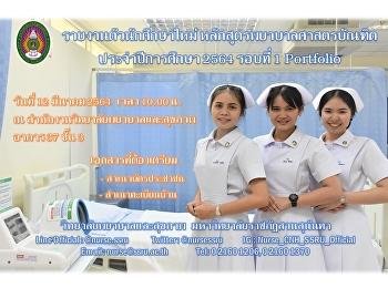 The enrollment for new undergraduted students Bachelor of Nursing Science Program Academic Year 2021 Round 1 (Portfolio)