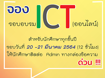Book online ICT training sessions