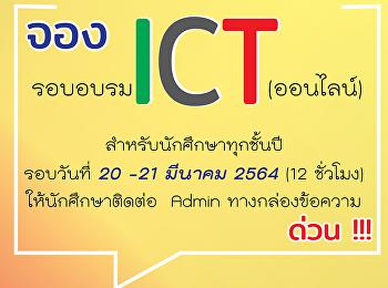 เปิดจองรอบอบรม ICT ออนไลน์