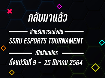 SSRU ESPORTS TOURNAMENT Competition Esports in the university fence to win a scholarship of 42,000 baht