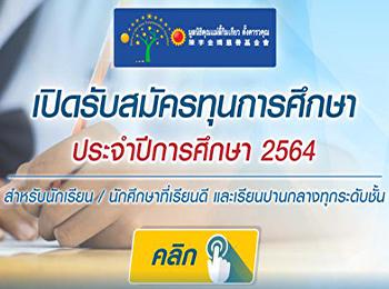 TOA ให้ทุนการศึกษาระดับอนุบาล-ปริญญาตรี ประจำปี 2564