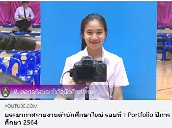 บรรยากาศรายงานตัวนักศึกษาใหม่ รอบที่ 1 Portfolio ปีการศึกษา 2564