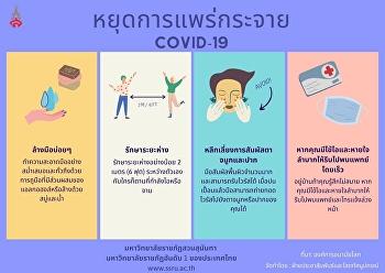 หยุดการแพร่กระจาย COVID-19