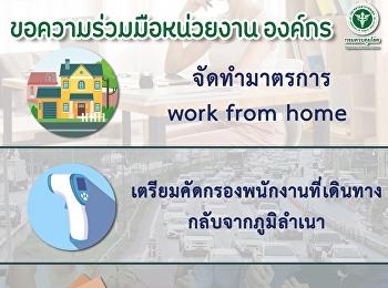 ขอความร่วมมือหน่วยงาน องค์กร จัดทำมาตรการ  work from home เตรียมคัดกรองพนักงงานที่เดินทางกลับภูมิลำเนา ไม่รับประทานอาหารร่วมกัน เคร่งครัดมาตรการ D-M-H-T-T-A