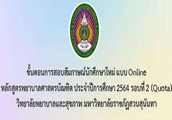ขั้นตอนการสอบสัมภาษณ์นักศึกษาใหม่ แบบ Online หลักสูตรพยาบาลศาสตรบัณฑิต ประจำปีการศึกษา 2564 รอบที่ 2 (Quota)