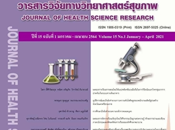 College of Nursing and Health Suan Sunandha Rajabhat University Published research articles on health literacy in knowledge Understanding of Smoking and Smoking Behavior of Older Adults: A Case Study of Amphawa District Samut Songkhram Province