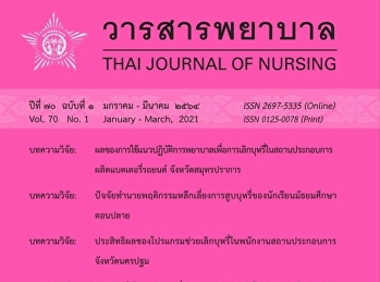 "College of Nursing and Health Suan Sunandha Rajabhat University By Thanawat Ruamsuk and his faculty published an academic article entitled ""The role of community nursing nurse and helping to quit smoking in chronic disease patients."""