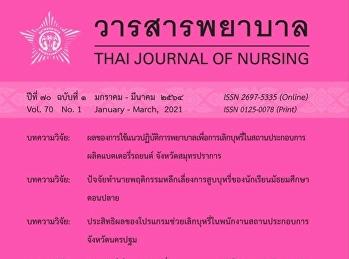 """วิทยาลัยพยาบาลและสุขภาพ มหาวิทยาลัยราชภัฏสวนสุนันทา โดยอาจารย์ธนะวัฒน์ รวมสุก และคณะ ตีพิมพ์บทความวิชาการ เรื่อง """"บทบาทพยาบาลเวชปฏิบัติชุมชนกับการช่วยเลิกบุหรี่ในผู้ป่วยโรคเรื้อรัง"""""""