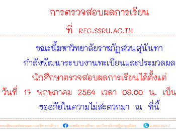 Check your academic results at reg.ssru.ac.th.