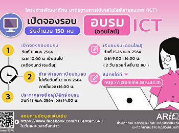 Admission, registration, exam / ICT training