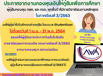 Record of loan application form for semester 3/2020 In the e-Studentloan system