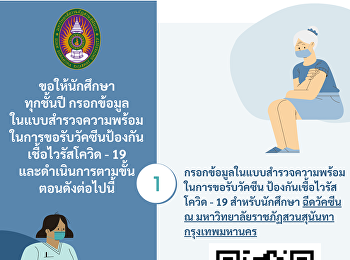 Students of every year are asked to fill out a survey on the availability of COVID-19 vaccine.