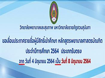 ขอเลื่อนประกาศรายชื่อผู้มีสิทธิ์เข้าศึกษา หลักสูตรพยาบาลศาสตรบัณฑิต ประจำปีการศึกษา2564 ประเภทรับตรง