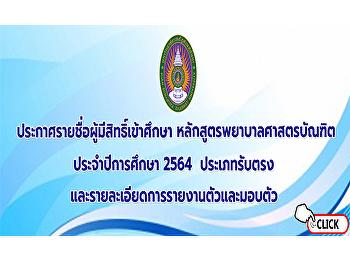 ประกาศรายชื่อผู้มีสิทธิ์เข้าศึกษาหลักสูตรพยาบาลศาสตรบัณฑิต  ประจำปีการศึกษา 2564 ประเภทรับตรง รายละเอียดการรายงานตัวและมอบตัว