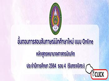 ขั้นตอนการสอบสัมภาษณ์นักศึกษาใหม่ แบบOnline หลักสูตรพยาบาลศาสตรบัณฑิต ประจำปีการศึกษา 2564 รอบ 4 (รับตรงอิสระ)
