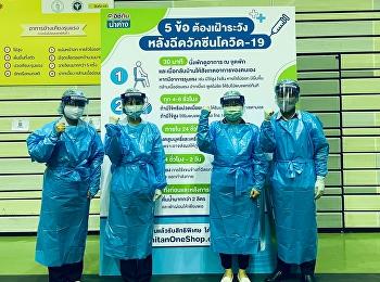 อาจารย์ประจำวิทยาลัยพยาบาลและสุขภาพ เข้าร่วมปฏิบัติงานเป็นพยาบาลอาสาสมัครฉีดวัคซีนป้องกันโรคติดเชื้อไวรัสโคโรนา  2019 (COVID-19) ร่วมกับศูนย์บริการสาธารณสุข 52 สามเสนนอก ณ สนามกีฬาเวสน์ 2 สนามกีฬาไทย-ญี่ปุ่น ดินแดง