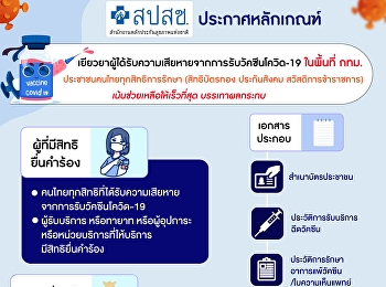 Criteria to heal those affected after vaccination against COVID-19 in Bangkok area