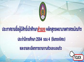 ประกาศรายชื่อผู้มีสิทธิ์เข้าศึกษาสำรอง หลักสูตรพยาบาลศาสตรบัณฑิต ประจำปีการศึกษา 2564 รอบ 4 ประเภทรับตรงอิสระ รายละเอียดการรายงานตัวและมอบตัว