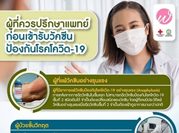 Consult your doctor before getting vaccinated against COVID-19.