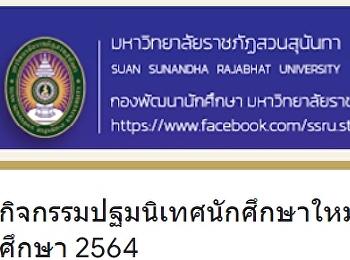 บันทึกการเข้าร่วมกิจกรรมปฐมนิเทศนักศึกษาใหม่ ประจำปีการศึกษา 2564 (เฉพาะ นศ 64)
