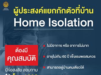 ผู้ประสงค์แยกกักตัวที่บ้าน Home Isolation ต้องมีคุณสมบัติ ดังนี้