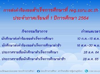 การส่งคำร้องขอสำเร็จการศึกษา ประจำภาคเรียนที่ 1 ปีการศึกษา 2564 ที่ reg.ssru.ac.th