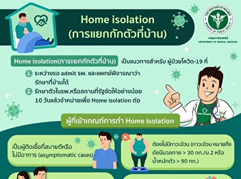 The Department of Medical Services has released a complete set of infographics on how to do home isolation for COVID-19 patients.