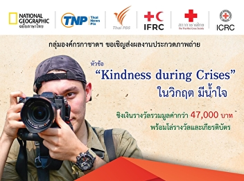 Red Cross Organization Invitation to submit a photo contest