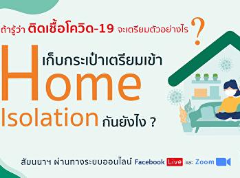 สถาบันการเรียนรู้การสร้างเสริมสุขภาพ (ThaiHealth Academy) ขอเชิญร่วม สัมมนาออนไลน์