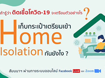 ThaiHealth Academy invites you to join the online seminar.