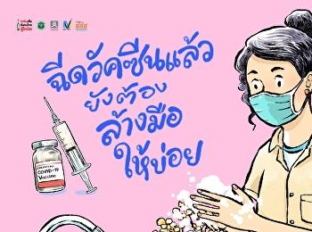 ฉีดวัคซีนแล้ว ไม่หยุดป้องกัน