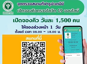 Thupatemi Stadium Checkpoint Online booking for COVID-19 test queue Open for reservations for 1,500 people per day. Please reserve one day in advance. From 8:00 a.m. - 6:00 p.m.