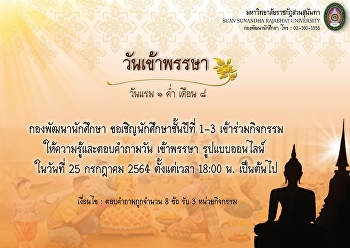 Invite students code 62-64 to join the activity. On the day of the Buddhist Lent by attending to watch LIVE