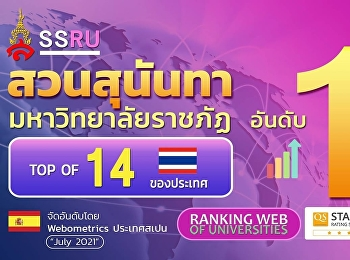 Suan Sunandha Rajabhat University held the position of No. 1 Rajabhat University for the 14th time and stepped up to 14th in the country.