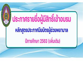 ประกาศรายชื่อผู้มีสิทธิ์เข้าอบรม หลักสูตรประกาศนียบัตรผู้ช่วยพยาบาล ปีการศึกษา2563 (เพิ่มเติม)