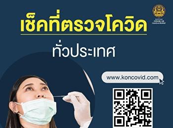ศบค. ร่วมกับทีม Tech for Thailand  จัดทำ เว็บสำหรับค้นหาสถานที่ตรวจโควิดในประเทศไทย หรือ ในกรุงเทพฯ