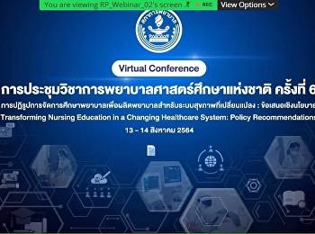 ประชุมวิชาการพยาบาลศาสตร์ศึกษาแห่งชาติ ครั้งที่ 6