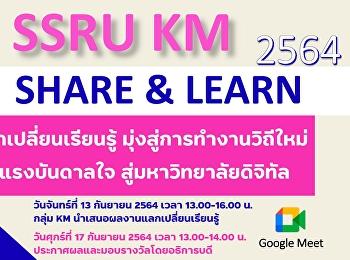 ขอเชิญเข้าร่วม SSRU KM SHARE&LEARN2564 ร่วมแลกเปลี่ยนเรียนรู้ มุ่งสู่การทำงานวิถีใหม่