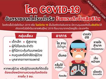 โรค COVID-19 อันตรายร้ายแรงถึงขั้นเสียชีวิต