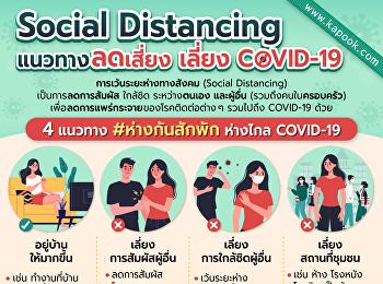 แนวทาง ลดเสี่ยง เลี่ยง COVID-19