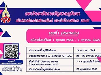 มหาวิทยาลัยราชภัฏสวนสุนันทา เปิดรับสมัครนักศึกษาใหม่ ภาคปกติ ระดับปริญญาตรี ประจำปีการศึกษา 2565 สามารถดูรายละเอียดได้ที่เว็บไซต์ https://admission.ssru.ac.th/ ตั้่งแต่วันที่ 1 ตุลาคม 2564 เป็นต้นไป