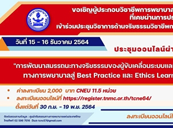 Inviting nursing and midwifery practitioners The 7th Annual Academic Conference on Ethics in Nursing Professions