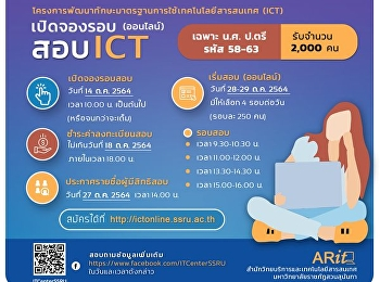 Online ict exam round, October round. Open for reservation at 10 o'clock. **(Only for undergraduate students, code 58-63 only)**