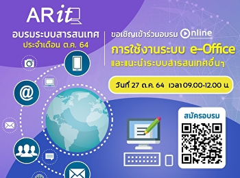 invite university personnel Join the information system training for the month of October 2021 in a free online format.